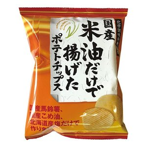 国産米油だけで揚げたポテトチップス(うす塩味)|waseda