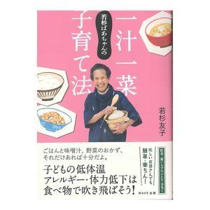 若杉ばあちゃんの一汁一菜子育て法|waseda