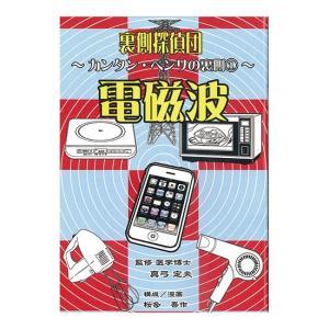裏側探偵団〜カンタン・ベンリの裏側(1)〜電磁波|waseda