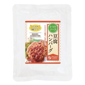 オーサワの豆腐ハンバーグ(トマトソース)|waseda
