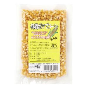 有機ポップコーン(乾燥)|waseda