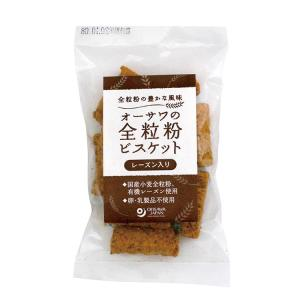 オーサワの全粒粉ビスケット(レーズン入り)|waseda