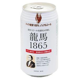 龍馬1865(ノンアルコールビール) waseda