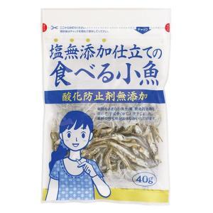 塩無添加仕立ての食べる小魚|waseda