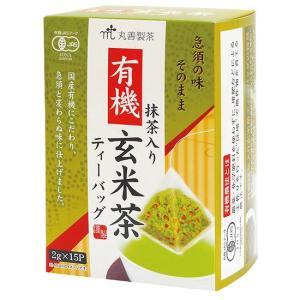 有機抹茶入り玄米茶 ティーバッグ|waseda