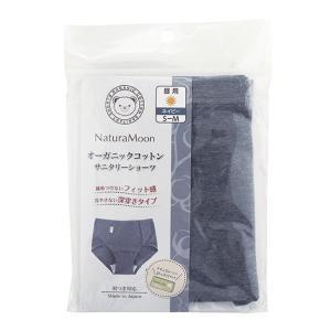 ナチュラムーン オーガニックコットン・サニタリーショーツ(昼用) ネイビー(S〜M)|waseda