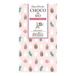 ダーデン チョコっとビオ 有機ココシュガーチョコレート アーモンドミルク|waseda