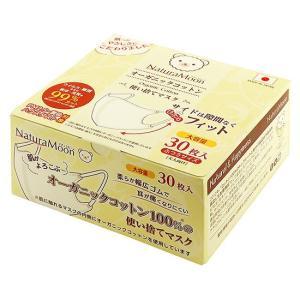 ナチュラムーン オーガニックコットン使用の使い捨てマスク(ふつうサイズ・大容量)|waseda