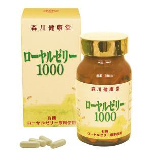 ローヤルゼリー1000(有機ローヤルゼリー原料使用)|waseda