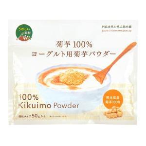 ヨーグルト用菊芋パウダー(焙煎タイプ)|waseda