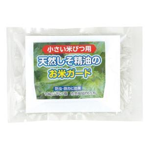 天然しそ精油のお米ガード|waseda