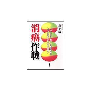 消「癌」作戦 waseda