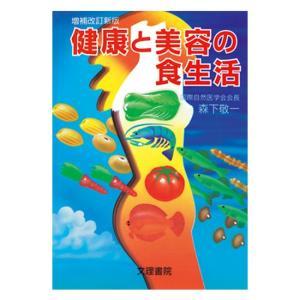 健康と美容の食生活 waseda