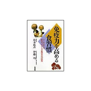 免疫力を高める食習慣 waseda