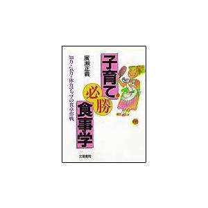 子育て必勝食事学|waseda