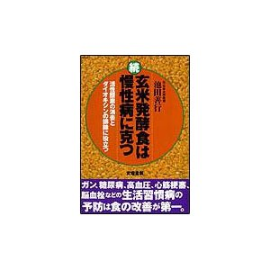 続・玄米発酵食は慢性病に克つ|waseda