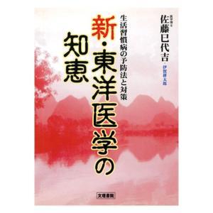 新・東洋医学の知恵 waseda