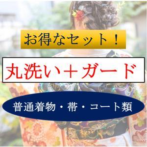 普通お着物・帯・長襦袢・羽織・コート類専用丸洗い+ガード加工セット割引|wasen