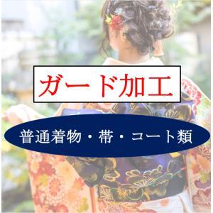 普通お着物・帯・羽織・コート類お仕立て上がりガード加工(蒸気プレス仕上げ付)|wasen