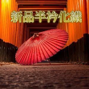 長襦袢用新品半衿(化繊生地) wasen