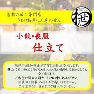 袷のお仕立て(小紋・紋無し色無地・喪服)