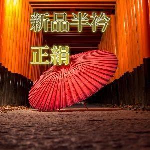 長襦袢用新品半衿(正絹生地) wasen