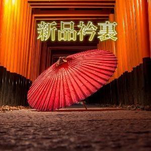 単衣お着物用新品衿裏(普通お着物用) wasen