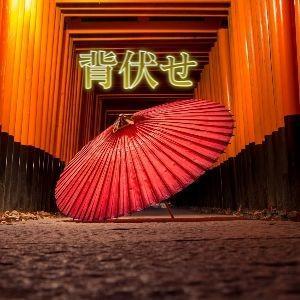 単衣お着物・長襦袢用新品背伏せ wasen