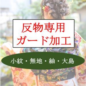 反物専用ガード加工(小紋・色無地・紬大島専用)