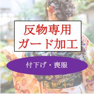 反物専用ガード加工(付下げ・喪服専用)|wasen