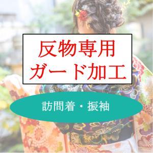 反物専用ガード加工(訪問着・振袖・留袖専用)|wasen