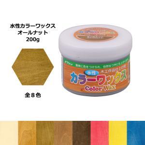 水性カラーワックス オールナット 200g (和信ペイント)