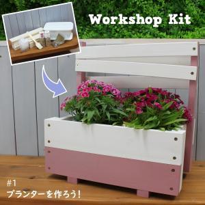 WS-Kit #1 プランターを作ろう!|washin-paint