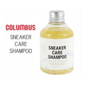 コロンブス スニーカーケアシャンプー Leathers & All materials 汚れ落とし 靴 お手入れ クリーナー 26140 COLUMBUS|washington
