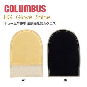靴磨き クロス HGグローブシャイン HG Glove Shine 最高級国産本セーム革使用 コロンブス COLUMBUS 靴 お手入れ 74010|washington