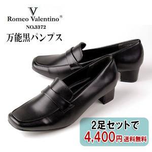 Romeo Valentino ロメオ バレンチノ 黒パンプス 3372 ブラック オフィス リクルート 就活 フォーマル レディース スクエアトゥ ローファー|Parade ワシントン靴店