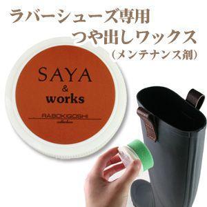 ラバーブーツのお手入れ RABOKIGOSHI SAYA && works 40004 ラバーシューズ専用 つや出しワックス メンテナンス保護剤|washington