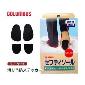 セフティーソール 男性用 コロンブス COLUMBUS メンズ スリップ予防 靴 滑り止め 雪 81350|washington
