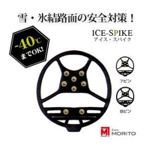 アイス・スパイク ICE-SPIKE 雪・氷結路面の安全対策 モリト MORITO 靴 滑り止め 雪...