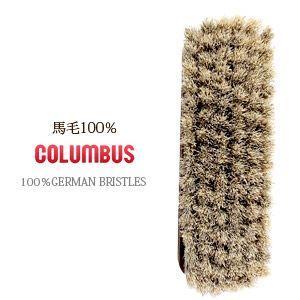 コロンブス 馬毛ブラシ ジャーマンブラシ2 ドイツ製 COLUMBUS|washington