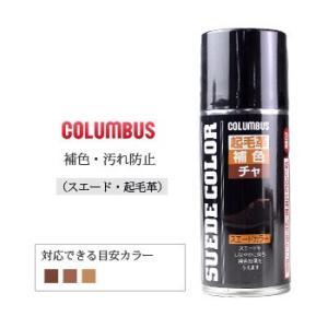コロンブス スエードカラー 補色・汚れ防止 スプレータイプ 茶 180ml COLUMBUS|washington
