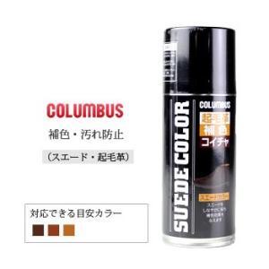 コロンブス スエードカラー 補色・汚れ防止 スプレータイプ 濃茶 180ml COLUMBUS|washington
