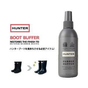 ハンター ブーツ バッファ HUNTER BOOT BUFFER ラバーブーツ専用ツヤ出し保護剤 (スプレータイプ) 150ml 靴 お手入れ|washington