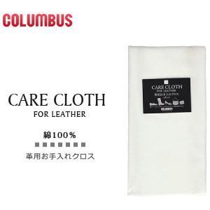 靴磨き クロス 革用 CARE CLOTH FOR LEATHER (2枚入り) コロンブス COLUMBUS 靴 お手入れ 74030|washington
