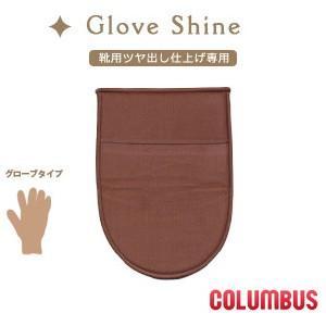靴磨き クロス グローブシャイン Glove Shine コロンブス COLUMBUS 靴 お手入れ 74061|washington