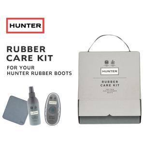 HUNTER ハンター RUBBER CARE KIT 3007 UZC3007XXX ラバーブーツ専用 艶出し保護剤 ケアキット 3点セット