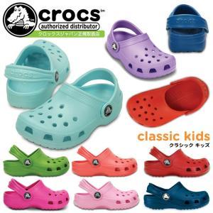 クロックス クラシック キッズ crocs classic kids 10006 サンダル ジュニア セール|washington