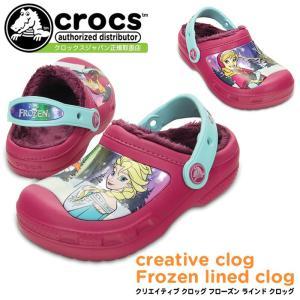 クロックス クリエイティブ クロッグ フローズン ラインド クロッグ crocs creative clog Frozen lined clog 201408 キッズサンダル セール|washington