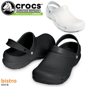 クロックス ビストロ crocs bistro 10075 クロックス ワークシューズ crocs work shoes 厨房用シューズ unisex 通販 washington