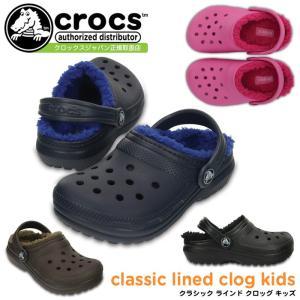 クロックス クラシック ラインド クロッグ キッズ croc...